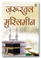 Zaruratul Muslimeen - Hindi