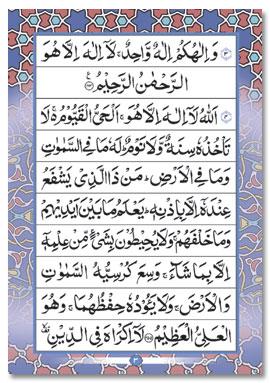 surah manzil in arabic pdf