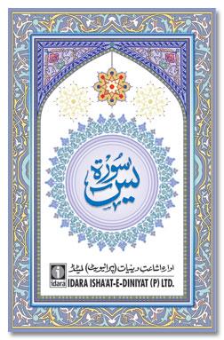 surah yaseen in arabic text pdf